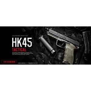 【ABS BB弾サービス!】東京マルイ ガスブローバック HK45 タクティカル サイレンサー付