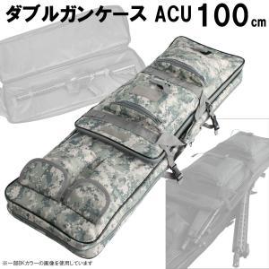 UFC-GC-04-ACU ダブルガンケース 100CM  ACU|webshopashura