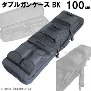 【ただ今特別値下げ中!】UFC-GC-04-BK ダブルガンケース 100CM  BK|webshopashura