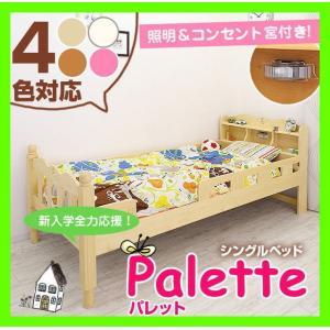 すのこベッド ベッド ベット シングル 子供 パレット おしゃれ