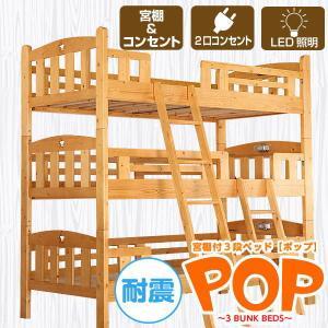 商品について   商品仕様:オリジナル宮付き3段ベッド。 別売りのパームマットも同時購入でさらにお買...