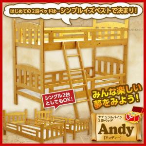 ベッド 2段ベッド 二段ベッド ベッドフレーム 木製 子供用ベッド ナチュラル すのこ webshoppaz