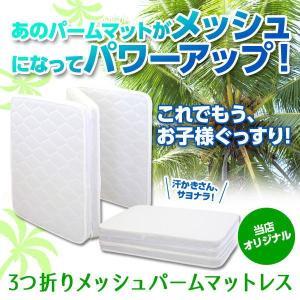 天然ココナッツパームマット 3つ折り 三つ折り 天然パームマットレス ココナッツマットレス ヤシ 2段ベッド 二段ベッド 3段ベッド|webshoppaz