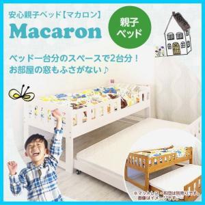 収納ベッド 収納スペース 省スペース ベッド 二段ベッド 二段ベット 2段ベット 2段ベッド マカロン スノコ 親子ベッド 親子ベット ホワイト 子供用 ファム webshoppaz