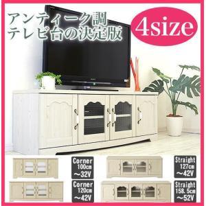 テレビ台 テレビボード TVボード ホワイト アンティーク クラシック 一人暮らし 姫系 送料無料|webshoppaz