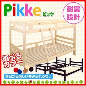 ベッド 2段ベッド 二段ベッドベッドフレーム 木製 耐震 子供用ベッド ナチュラル すのこ webshoppaz