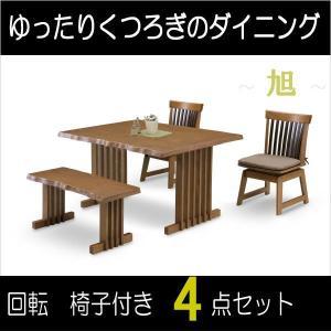 ダイニングテーブルセット 4人 4点 ベンチ モダン おしゃれ 旭|webshoppaz