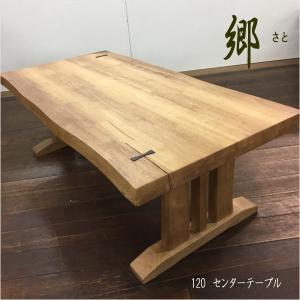 テーブル ローテーブル センターテーブル リビングテーブル おしゃれ 120 郷|webshoppaz