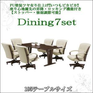 【送料無料】迫力のダイニング7点セット/カプリ/クラシック/応接セット 会議室 6人掛け ダイニングテーブルセット|webshoppaz