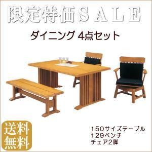 ダイニングテーブルセット 4点セット応接セット 送料無料 ベンチ付き 4人用ダイニングセット|webshoppaz