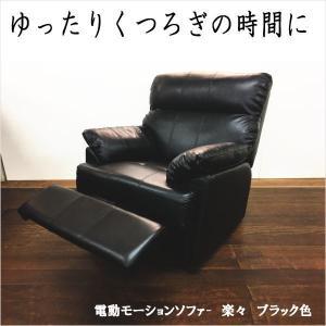 ソファー ソファ 1人掛け パーソナルチェアー リクライニングソファ 楽々 電動|webshoppaz