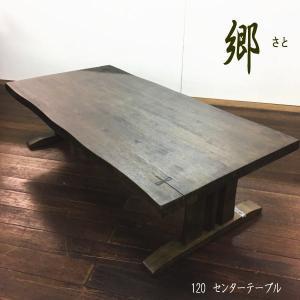 テーブル ローテーブル センターテーブル リビングテーブル おしゃれ 120 郷 ブラウン|webshoppaz