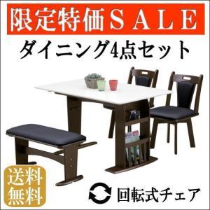 ダイニングテーブルセット 4点セット 木製 ダイニング4点セット ダイニングテーブル ダイニングチェア|webshoppaz
