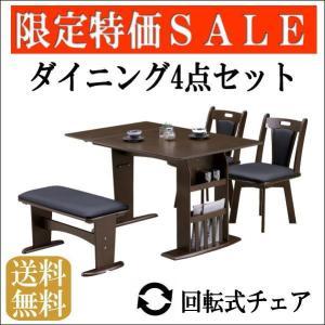 ダイニングテーブルセット 4人 4点 ベンチ モダン おしゃれ スイート|webshoppaz