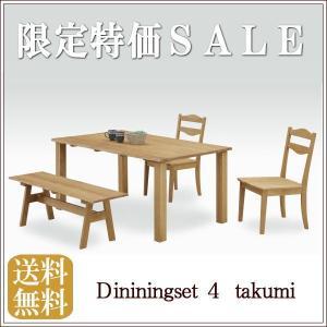 ダイニングセット ダイニングテーブルセット 4点セット 4人掛け 150テーブル ベンチ付き 木製 食卓セット 北欧|webshoppaz
