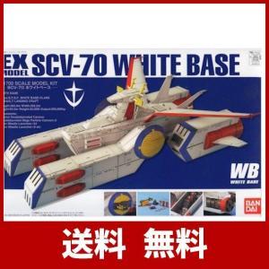EXモデル 1/1700 ホワイトベース (機動戦士ガンダム)|websolution