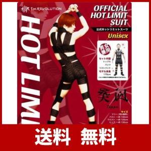 T.M.Revolution 西川貴教 コスプレ 公式 ホットリミットスーツ|websolution