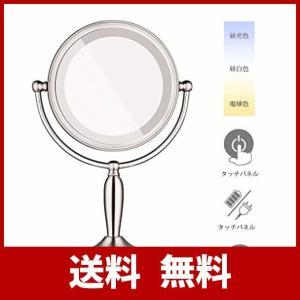 (セーディコ)Cerdeco 大きめ両面化粧鏡 コンセント式/電池式 タッチパネルで3段階調光 LEDライト付き 10倍拡大率 卓上鏡 スタンドミラー|websolution