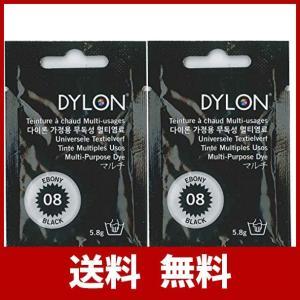 DYLON ダイロン マルチ (衣類・繊維用染料) 5.8g col.08 【2個セット】 エボニーブラック [日本正規品]|websolution