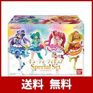 スタートゥインクルプリキュア キューティーフィギュア Special Set (1セット) 食玩・ガム (スタートゥインクルプリキュア)|websolution