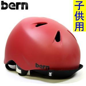 バーン ヘルメット キッズ 国内正規品 オールシーズンモデル NINO matte RED-Visor レッド bern ヘルメット 子供|websports
