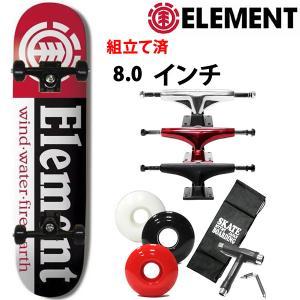 8.0インチ#スケボー コンプリート 初心者 ELEMENT エレメント SECTION 7.5x3...