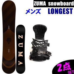 スノーボード 2点セット  ZUMA ツマ スノーボード板   LONGEST ウッド + ビンディングZM3800  スノーボードセット【L2】