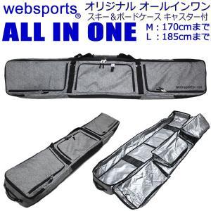 Websports オリジナル 箱型オールインワン ケース ALL IN ONE  グレー  3ポケ...