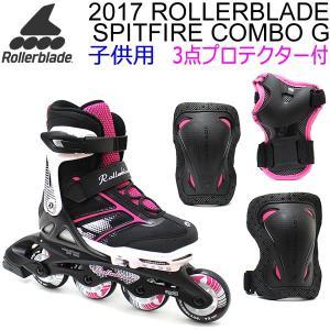 ローラーブレード 子供 2017 スピットファイアー COMBO G ブラック×ピンク 3点プロテクター付 ROLLERBLADE SPITFIRE /インラインスケート 子供用,ジュニア