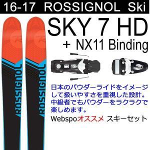 ロシニョール 2017 スキー SKY 7 HD スカイセブン + NX11 ビンディング 付 スキーセット 16-17 パウダースキー フリースタイルスキー 板 rossignol ski websports