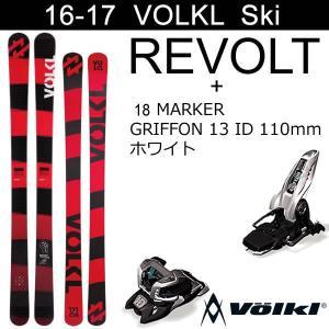 フォルクル スキー 2017 REVOLT レヴォルト + 18 MARKER GRIFFON 13 ID ホワイト 110mm  16-17 フリースタイルスキー 板 パーク&ストリート パークスキー|websports