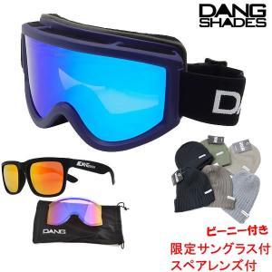 ダンシェイディーズ ゴーグル DANG SNOW Matt Navy Purple Frame x Blue Mirror Lens vidgg0005 dang shades スノーボードゴーグル 17-18|websports
