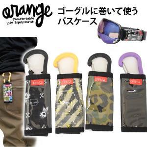 ORANGE 【オレンジ】スノーボード小物  PASS CASE -ゴーグル巻き パスケース GOGGLE MAKI  スノボー リフトチケットホルダー