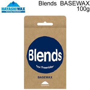 ハヤシワックス Blends ベースワックス&ドライスノー 100g 低フッ素配合 スキー&スノーボードワックス 固形ワックス HAYASHIWAX