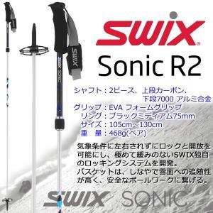 swix ストック 2017 ソニックR2 AR200-00 カーボン+アルミシャフト SONIC R2 バックカントリーポール 16-17 スウィックス ポール|websports