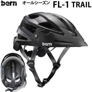 bern バーン ヘルメット FL-1 TRAIL  SATIN BLACK  visor   オールシーズン 【自転車・BIKE・スケートヘルメット】|websports