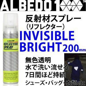 反射材スプレー INVISIBLE BRIGHT 200ml   albedo100  アルベド インビジブルブライト IB200ML リフレクティブスプレー|websports