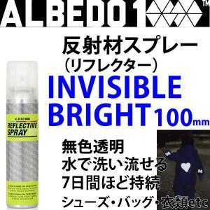 反射材スプレー INVISIBLE BRIGHT 100ml   albedo100  アルベド インビジブルブライト IB100ML リフレクティブスプレー|websports