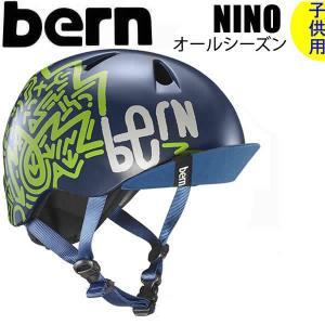 バーン ヘルメット キッズ 国内正規品 オールシーズンモデル/NINO/NAVY ZIG ZAG-Visor bern ヘルメット 子供|websports