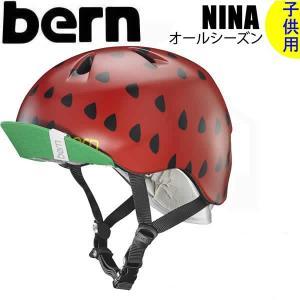 バーン ヘルメット キッズ 国内正規品 オールシーズンモデル/NINA /RED STRAWBERRY-Visor bern ヘルメット 子供|websports