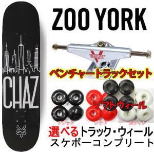ズーヨーク コンプリート ベンチャートラックセット スケートボード CHAZ ORTIZ METROPOLIS 7.6×31.5インチ  選べるウィール zooyork スケボー|websports