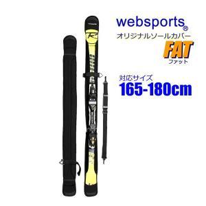 Websports オリジナル スキー用ソールカバー FAT...