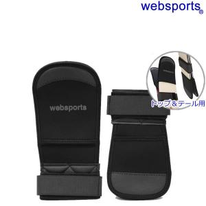 Websports オリジナル トップ&テール用 スキープロテクター トップ幅130mm迄 2563...
