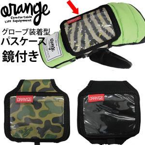 ORANGE オレンジ パスケース PASS CASE -GV PLUS MIRROR  鏡付きグローブ装着型パスケース 全4色 スノーボード小物【C1】|websports
