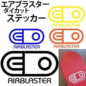 エアブラスター ステッカー DI CUT AIRPILL 20cm×11.5cm 1枚入 ダイカット ロゴステッカー AIRBLASTER STICKER (スノーボード・アクセサリー)【C1】|websports