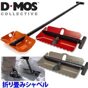 D-MOS ディーモス 折り畳みシャベル DMOS SHOVEL DMOS003 バックカントリー パークディガー 雪かき ショベル アルミ DMOSCOLLECTIVE 【C1】|websports
