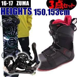 スノーボード 3点セット メンズ ZUMA HEIGHTS  GRN + ビンディングZM3700 +  ロシニョールボアブーツ GLADE (2016-2017 16-17) zuma