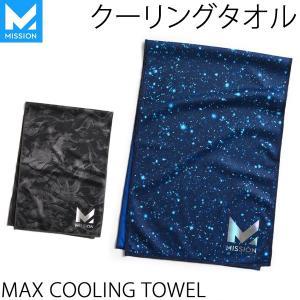 ミッション 冷感タオル クール 冷却 マックス クーリング タオル MISSION  MAX COO...