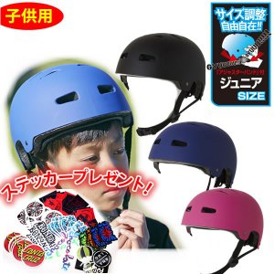 ●ステッカープレゼント!ジュニア ヘルメット   HELMET GOSK8    48-56cm  サイズ調整ダイヤル式   インライン&スケボー用 キッズ kids 子供用|websports