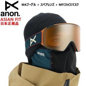 MENS ANON M4 ゴーグル + スペアレンズ + MFI フェイスマスク 正確無比なヘルメッ...